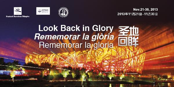 """""""Rememorar la glòria"""" Selecció de fotografies de Wanquan Sha de l'estadi Niu d'Ocell"""
