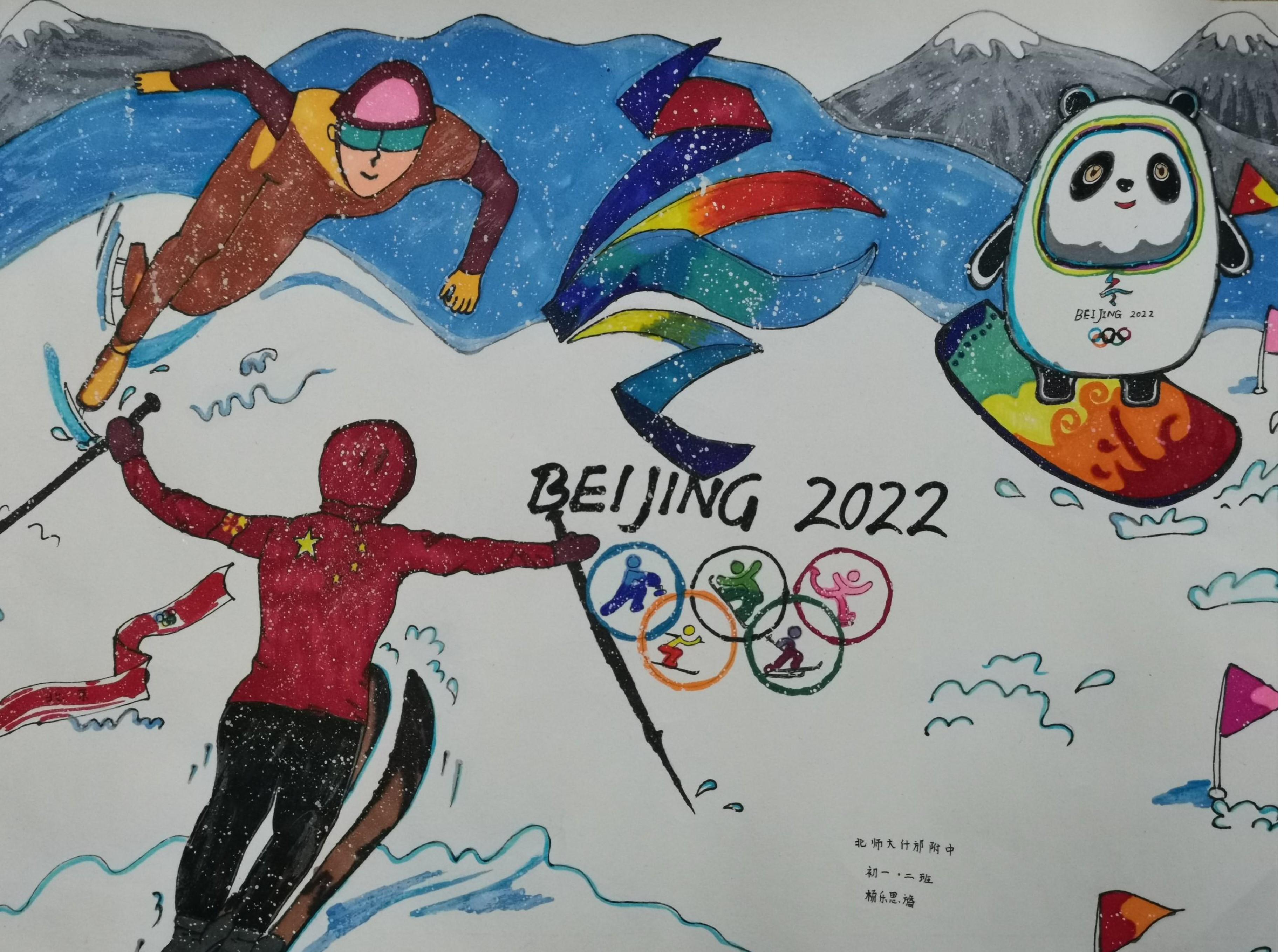 《北京2022》Beijing2022+杨乐思旖 Yang Lesiyi+12+15181026619