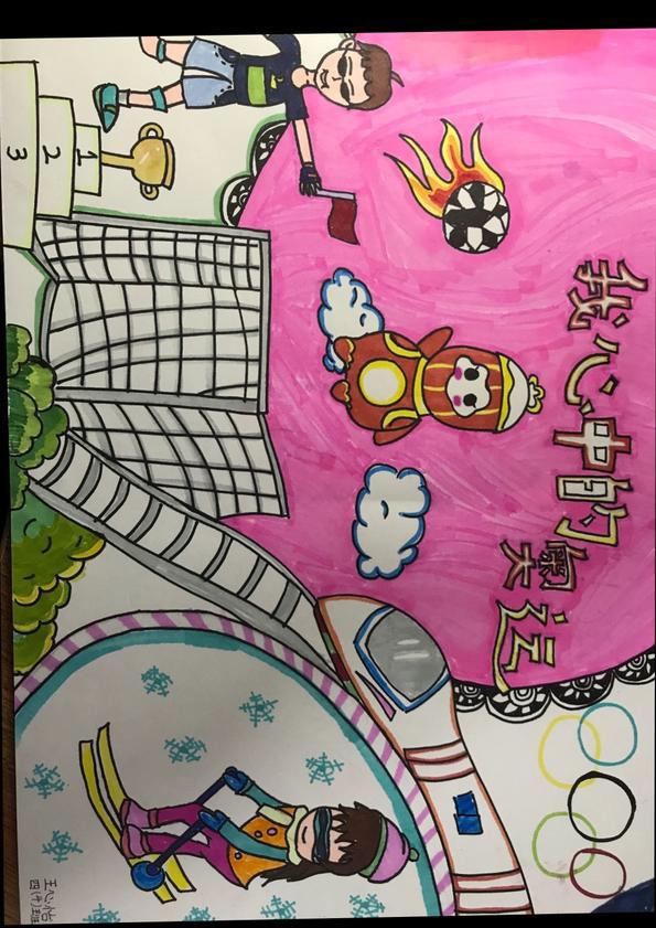 《奥运创想》Olympic Imagination+王心怡 Wang Xinyi+10+18503253676