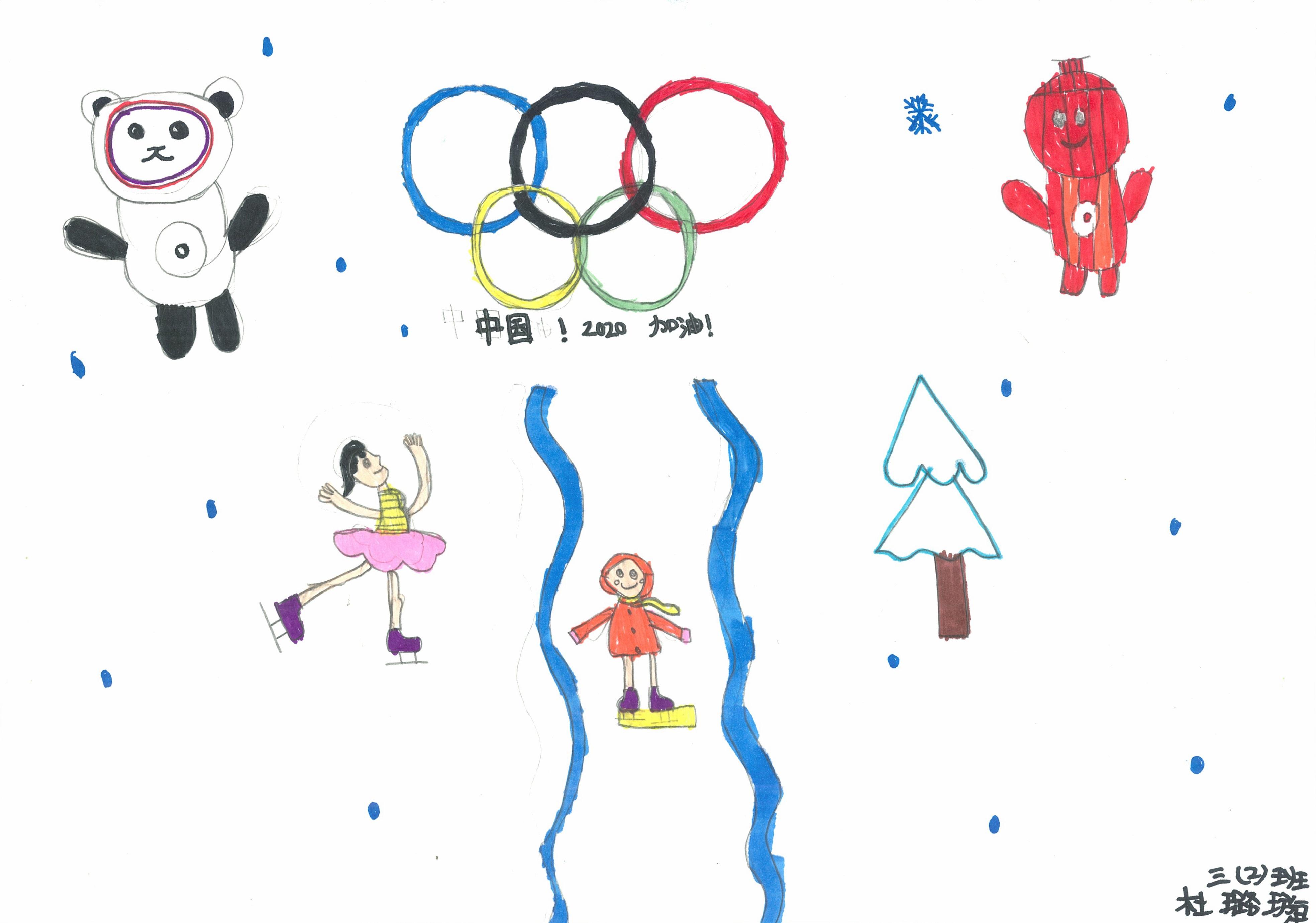 《我心中的冬奥荣耀时刻》Glory Moments Of The Winter Olympics In My Heart +杜璐璇 Du Luxuan