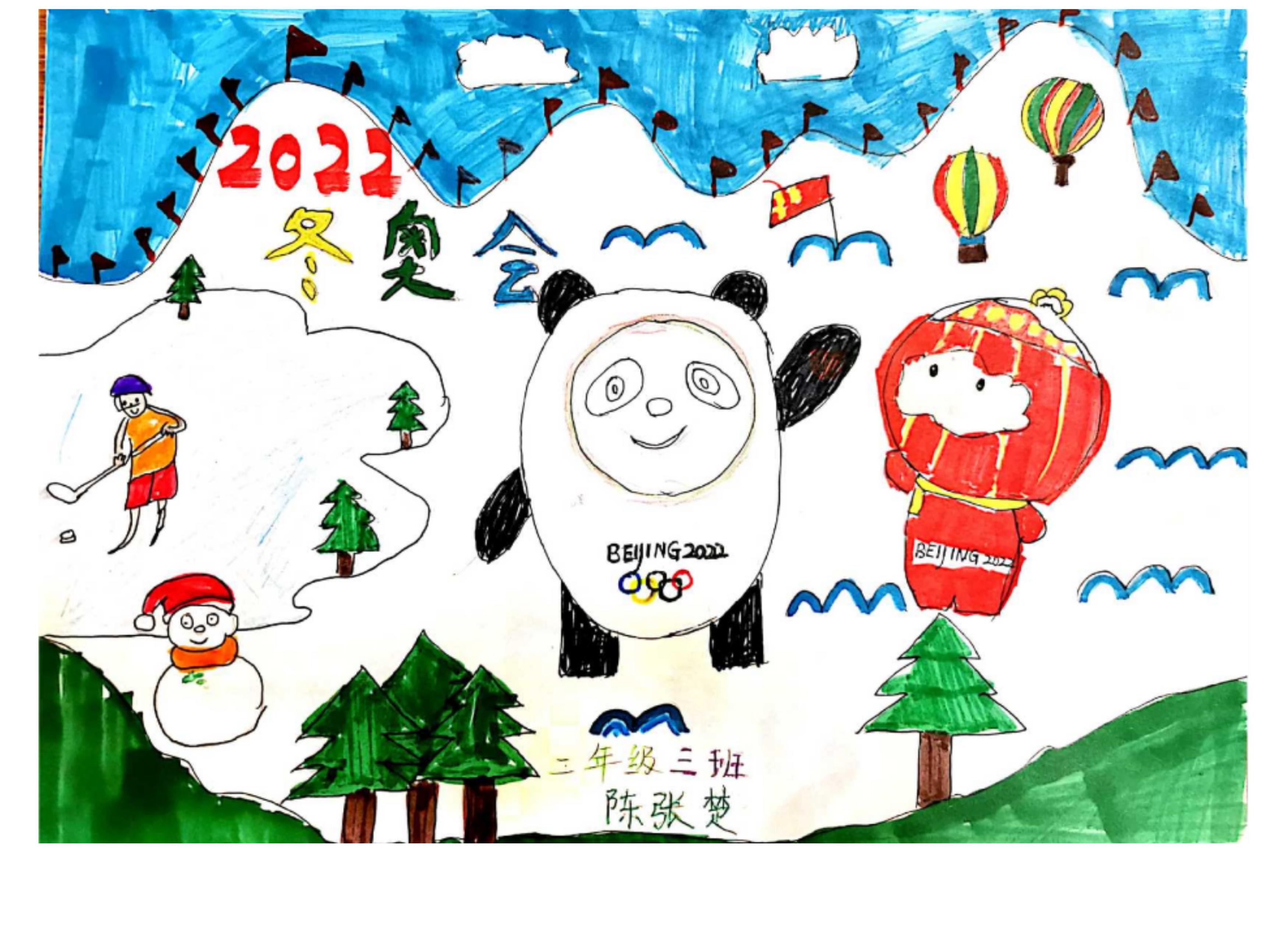《激情冰雪 相约冬奥》 Let's Meet In The Snow World Of The Winter Olympics+陈张楚 Chen Zhangchu+8+18633833122