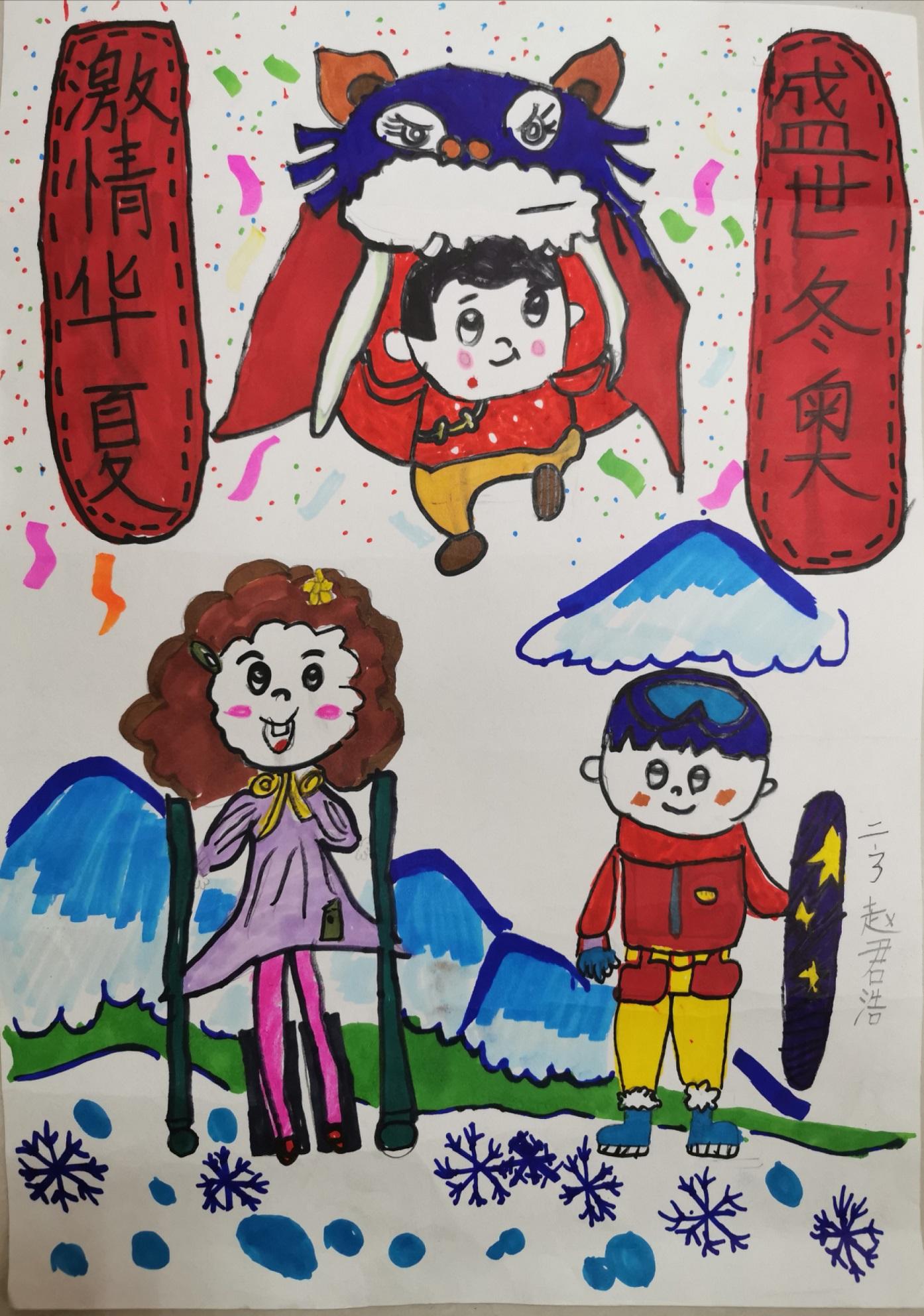 《激情华夏 盛世冬奥》 Passionate China, Flourishing Winter Olympics+赵君浩 Zhao Junhao+7+1863301147