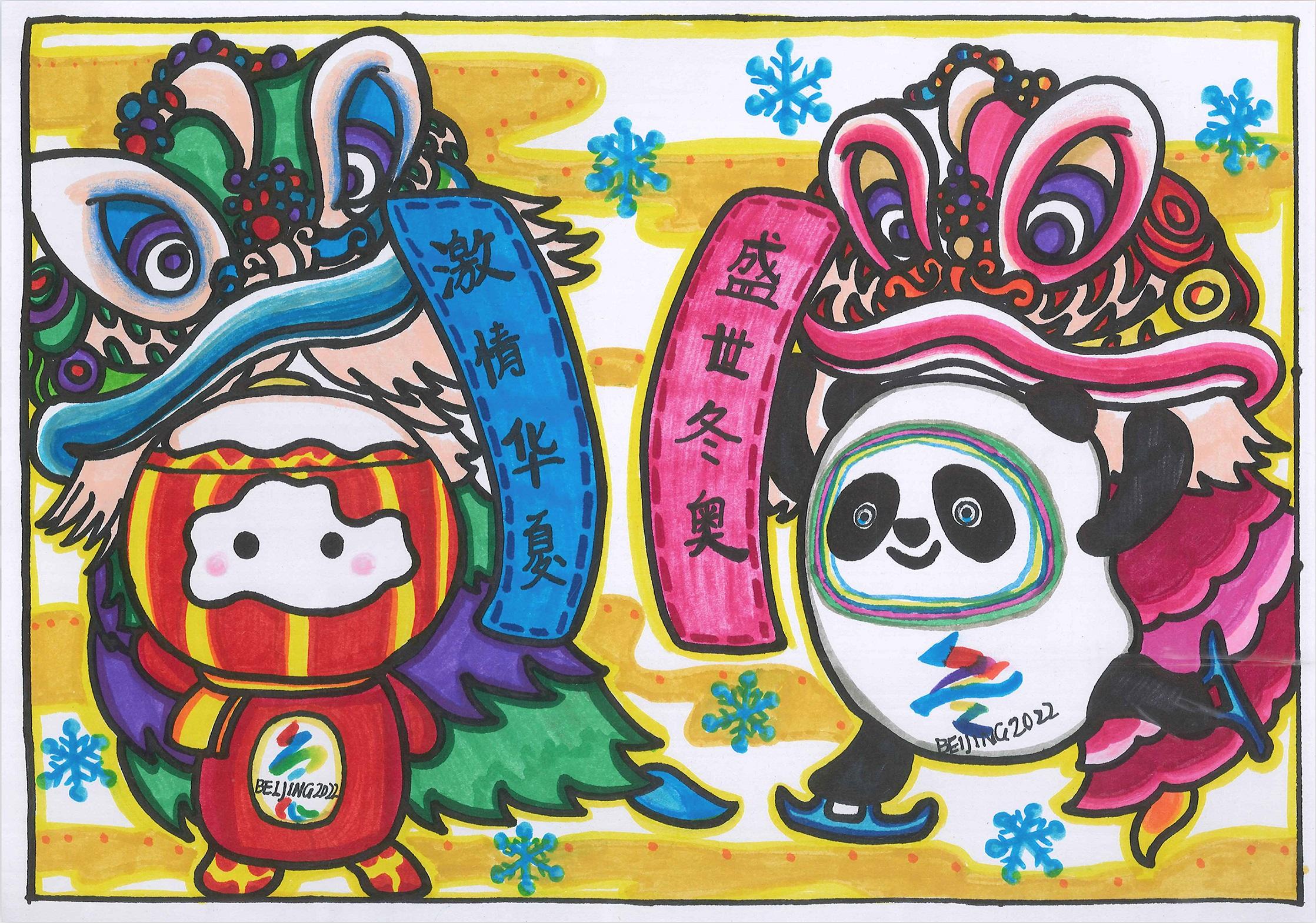 激情华夏盛世冬奥 Passionate China, Prosperous Winter Olympics+李昕瑶 Li Xinyao